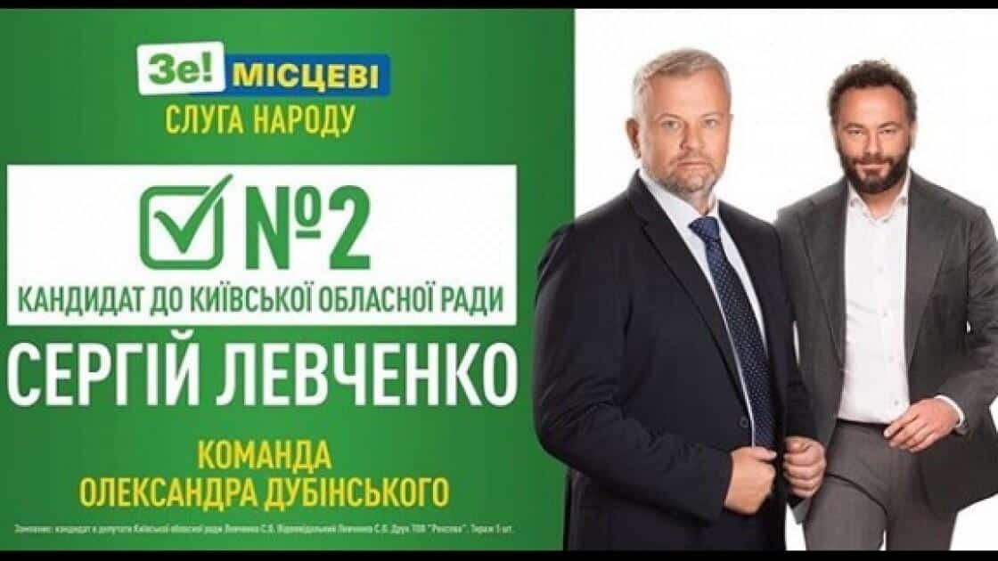 Сергій Левченко
